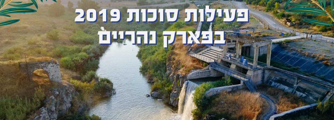 פעילות סוכות 2019 בפארק נהריים
